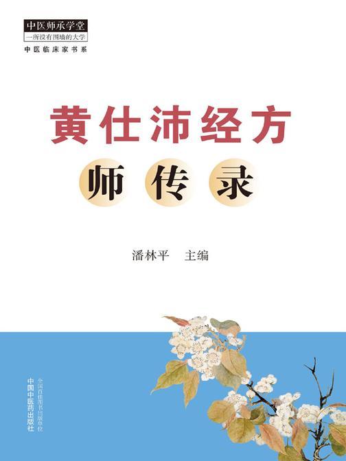 黄仕沛经方师传录