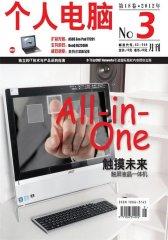 个人电脑 月刊 2012年03期(电子杂志)(仅适用PC阅读)
