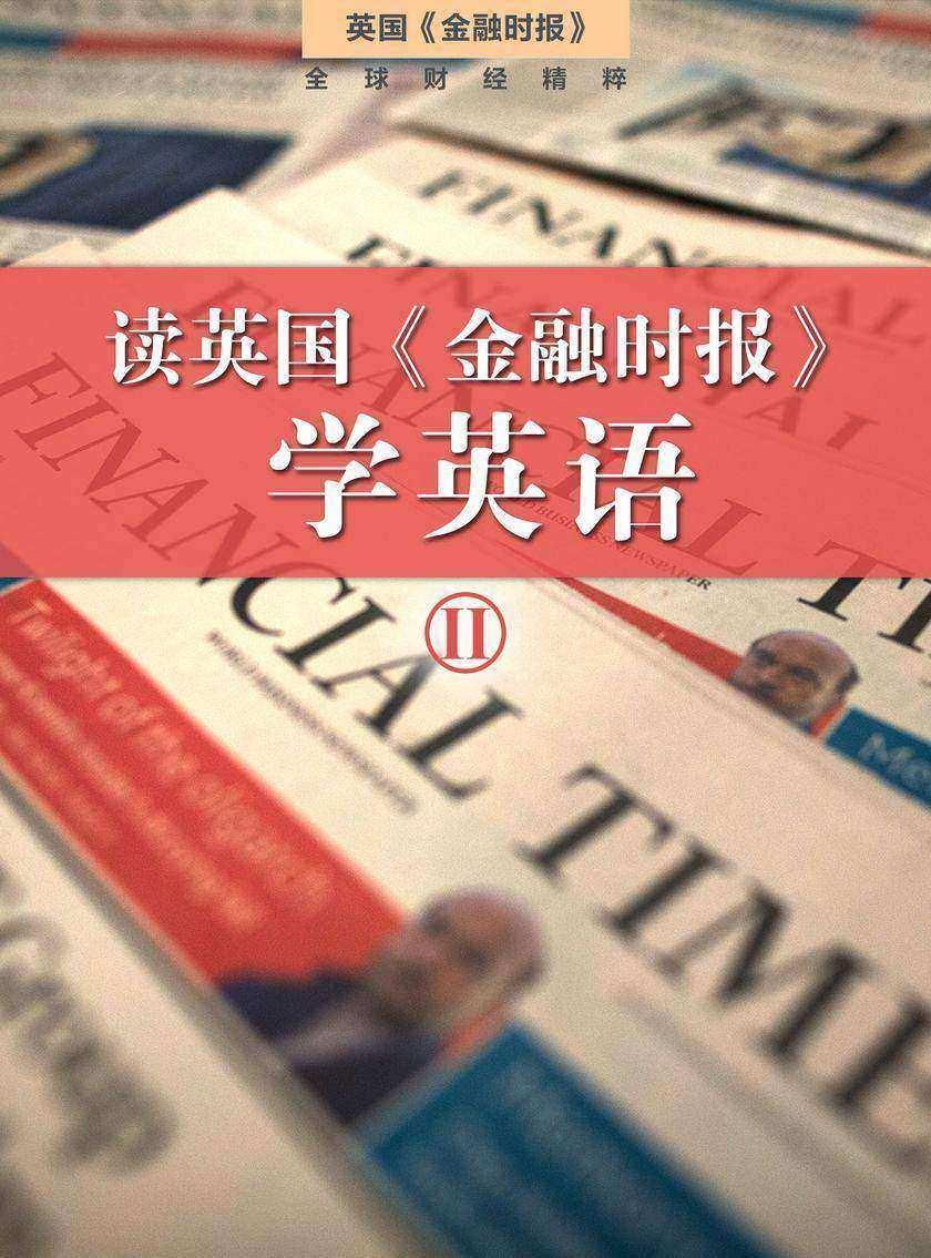 读英国《金融时报》学英语(二)(套装10本)(英国《金融时报》特辑)