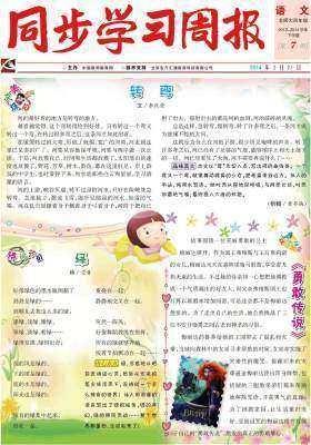 《同步学习周报》 语文 四年级(合订本) 2014007期(电子杂志)(仅适用PC阅读)