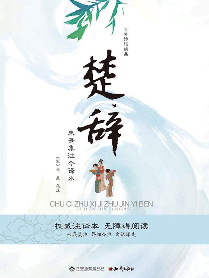 楚辞——朱熹集注今译本