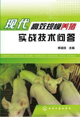 现代*规模养猪实战技术问答