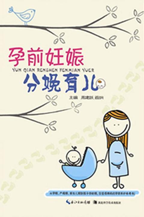 孕前妊娠分娩育儿