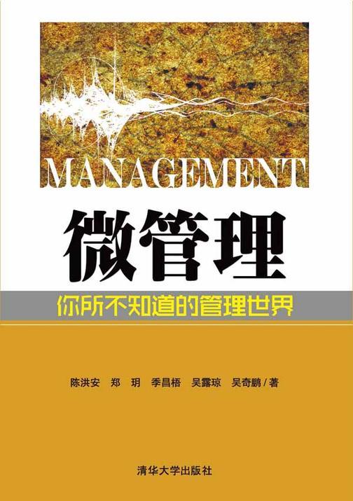 微管理——你所不知道的管理世界