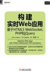 构建实时Web应用:基于HTML5 WebSocket、PHP和jQuery(仅适用PC阅读)