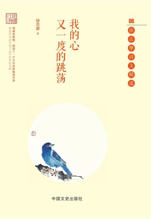 我的心又一度的跳荡:徐志摩诗文精选