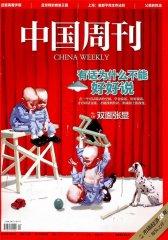 中国周刊 月刊 2012年04期(电子杂志)(仅适用PC阅读)