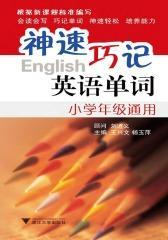 神速巧记英语单词 小学年级通用(仅适用PC阅读)