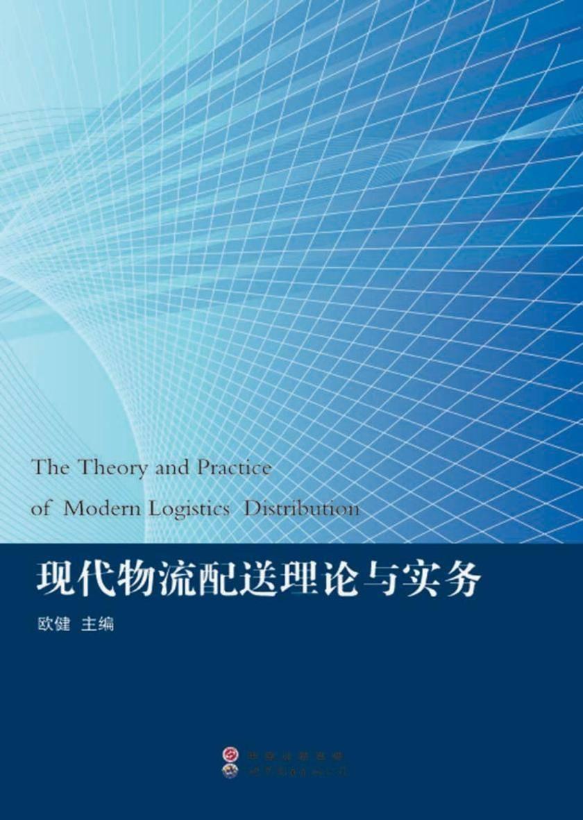 现代物流配送理论与实务(仅适用PC阅读)