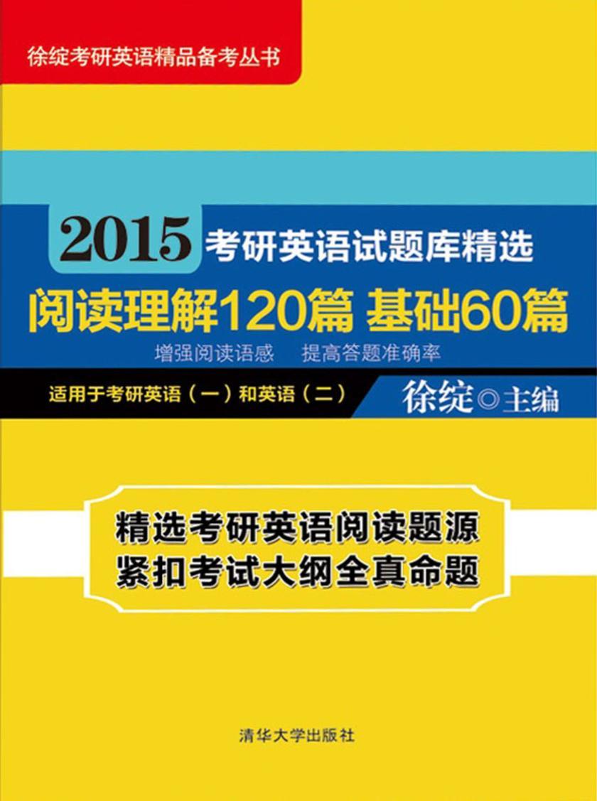2015考研英语试题库精选阅读理解120篇基础60篇(仅适用PC阅读)