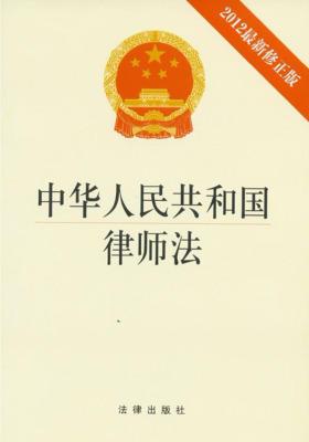 中华人民共和国律师法:2012最新修正版