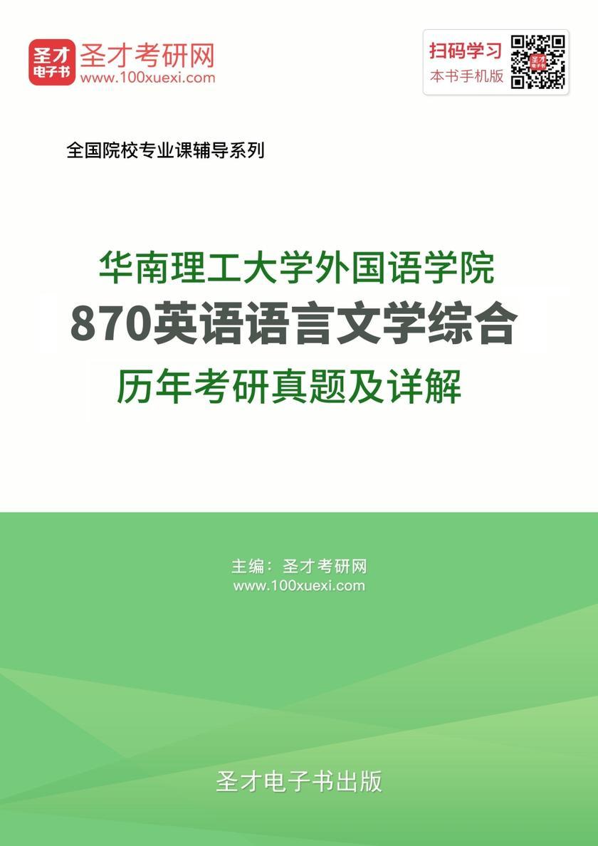 华南理工大学外国语学院870英语语言文学综合历年考研真题及详解