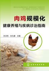 肉鸡规模化健康养殖与疾病诊治指南