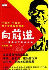 向前进:一个青春时代的奋斗史(试读本)