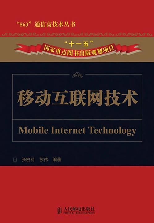 移动互联网技术