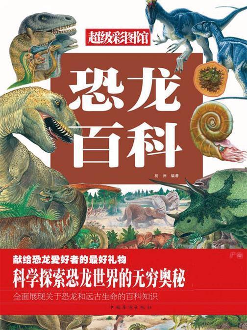恐龙百科(彩图精装)