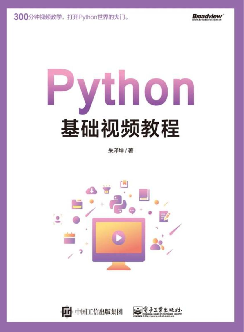 Python基础视频教程