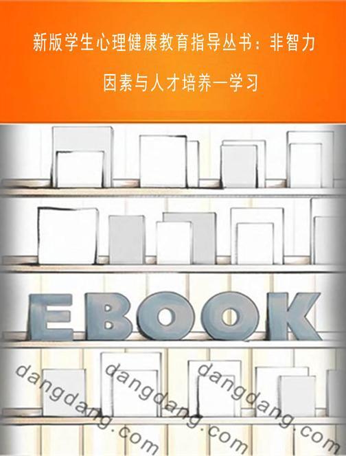 新版学生心理健康教育指导丛书:非智力因素与人才培养—学习