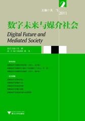 数字未来与媒介社会.2011.2