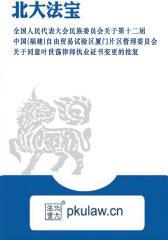 中国(福建)自由贸易试验区厦门片区管理委员会关于同意叶世荡律师执业证书变更的批复
