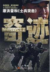 奇迹:康洪雷和《士兵突击》(试读本)