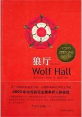 狼厅(试读本)