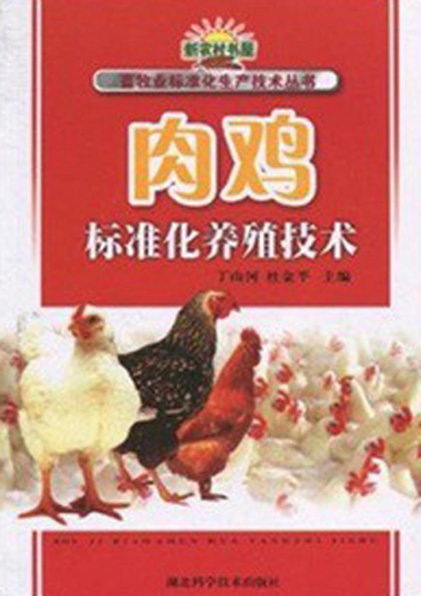 肉鸡标准化养殖技术(畜牧业标准化生产技术丛书,新农村书屋)
