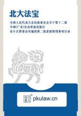 中国(广东)自由贸易试验区各片区管委会实施的第二批省级管理事项目录