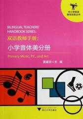 双语教师手册——小学音体美分册/中小学英语教学改革丛书