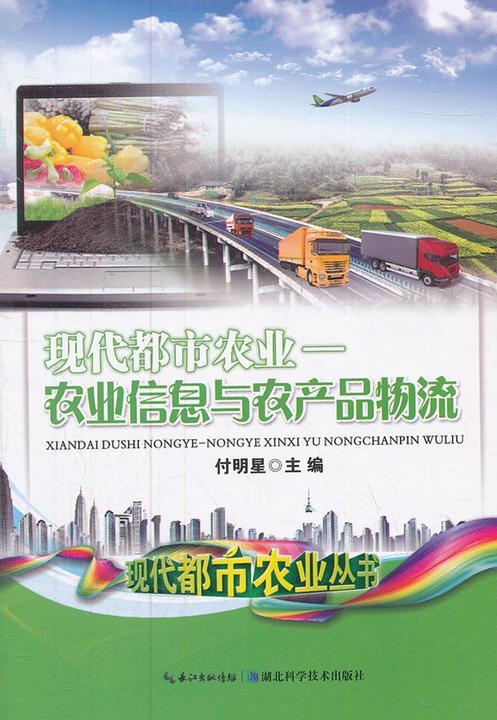 现代都市农业——农业信息与农产品物流(现代都市农业丛书)