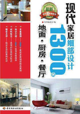 现代家居细部设计1300例:地面·厨房·餐厅