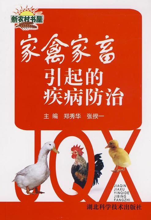 家禽家畜引起的疾病防治(新农村书屋)