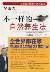 吴永志-不一样的自然养生法(当当网全国独家首发)(试读本)