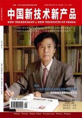 中国新技术新产品 半月刊 2012年01期(电子杂志)(仅适用PC阅读)