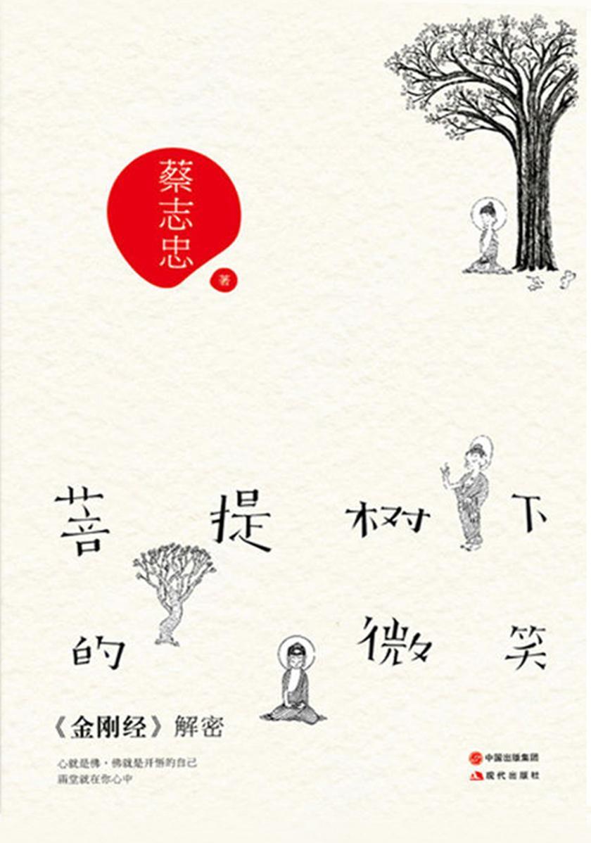 菩提树下的微笑:《金刚经》解密
