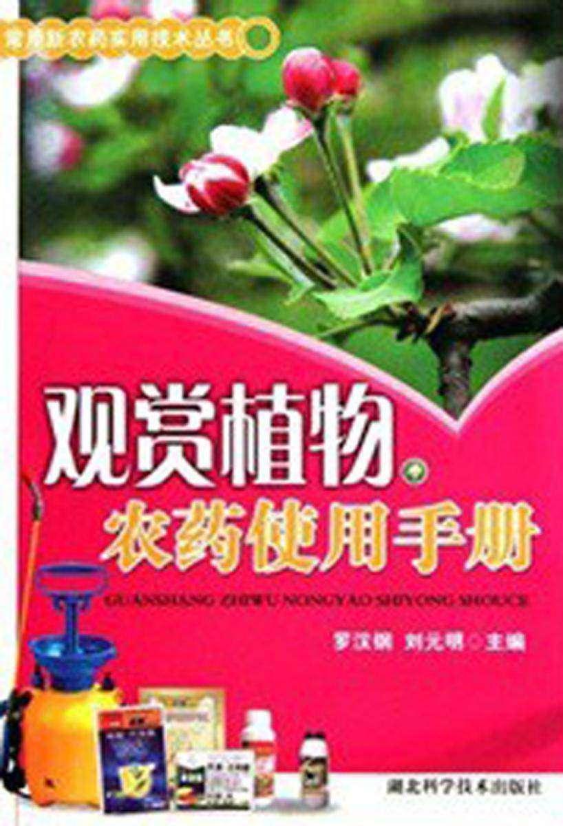 观赏植物农药使用手册(常用新农药实用技术丛书)