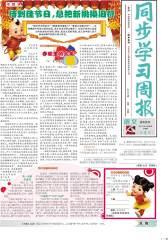 《同步学习周报》 语文 高三年级(高考合订本) 2014003期(电子杂志)(仅适用PC阅读)