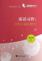 童话习作:开发儿童幻想力(差异教育成果丛书)