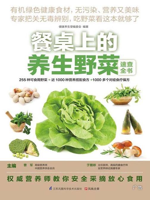 餐桌上的养生野菜速查全书