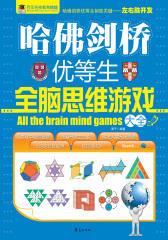 哈佛剑桥优等生全脑思维游戏大全(仅适用PC阅读)