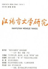汉语言文学研究 季刊 2012年01期(电子杂志)(仅适用PC阅读)