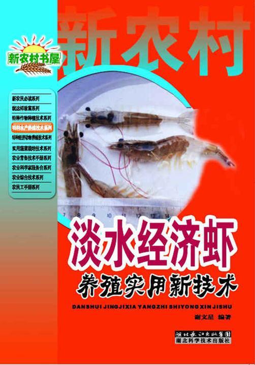 淡水经济虾养殖实用新技术(特种水产养殖技术系列,新农村书屋)