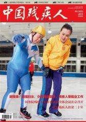 中国残疾人 月刊 2012年03期(电子杂志)(仅适用PC阅读)
