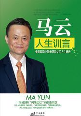 马云人生训言:全面解读中国电商教父的人生忠告