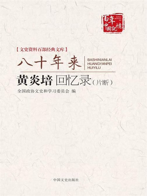 八十年来:黄炎培回忆录(片断)