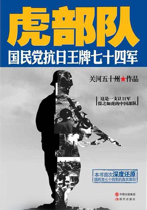 虎部队—国民党抗日王牌七十四军