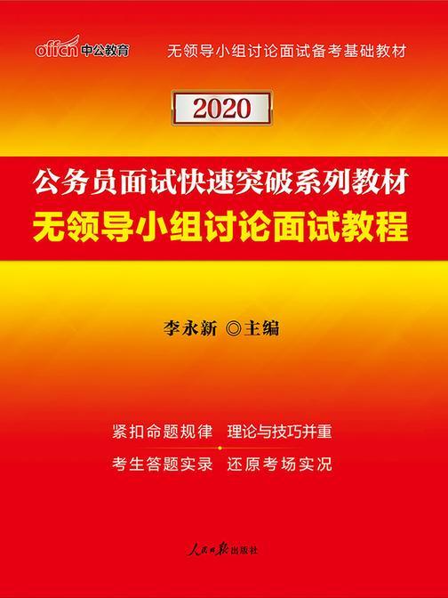 中公2020公务员面试快速突破系列教材无领导小组讨论面试教程