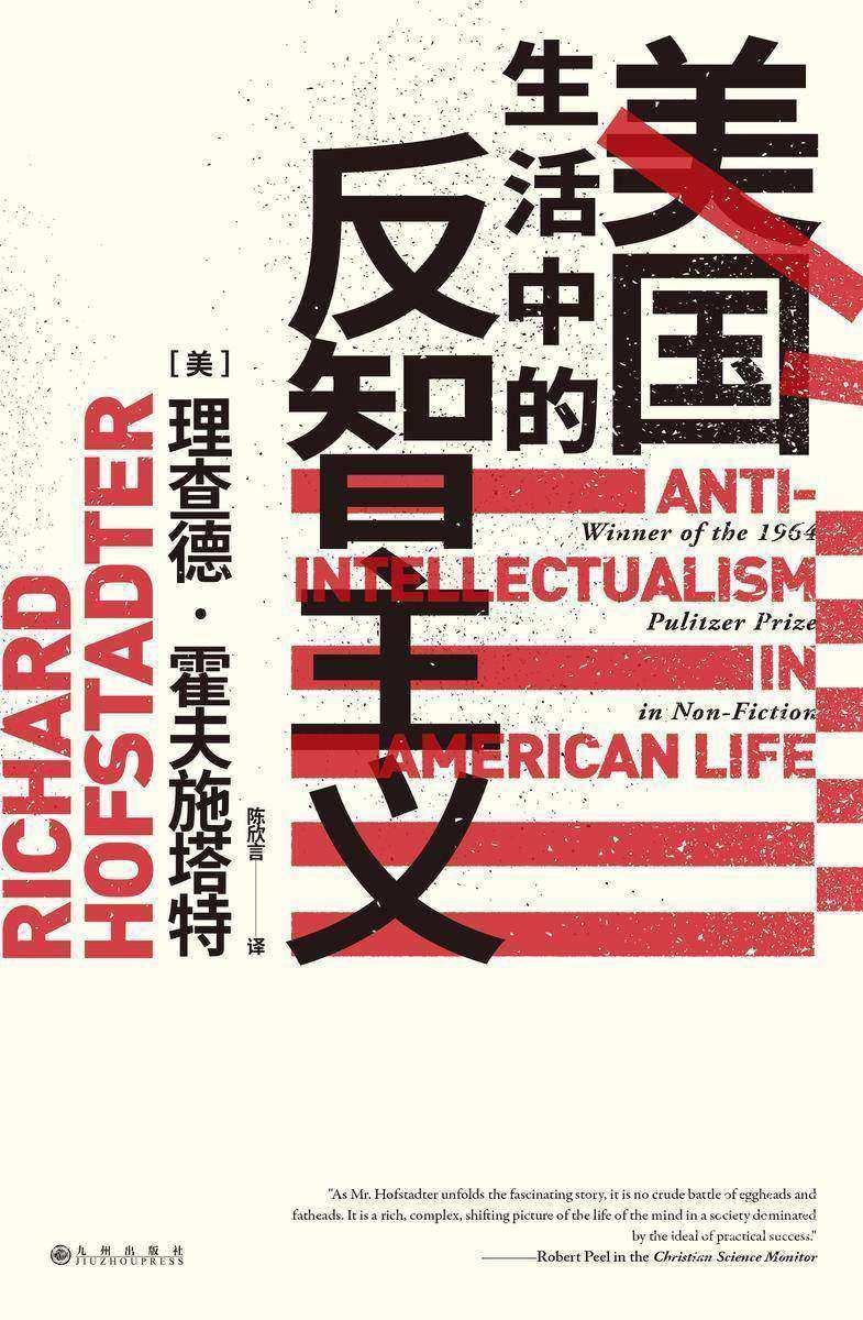 美国生活中的反智主义(了解美国历史与政治传统的佳作,剖析美国反智心态根源与演变的里程碑式作品。反智不仅是美国的偏见,更是这个世界的隐疾!后浪出品)