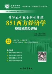 [3D电子书]圣才学习网·2015年清华大学社会科学学院851西方经济学模拟试题及详解(仅适用PC阅读)