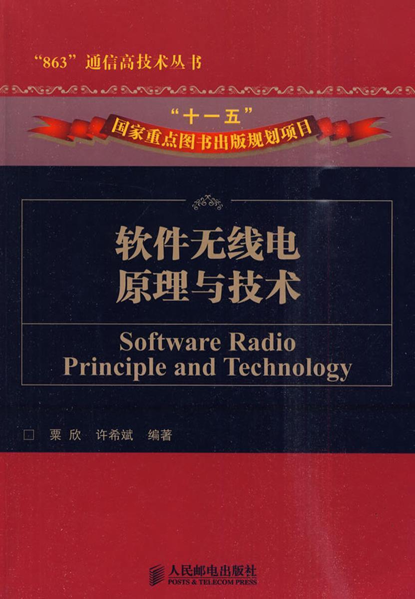 软件无线电原理与技术(仅适用PC阅读)